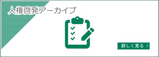 人権啓発アーカイブ