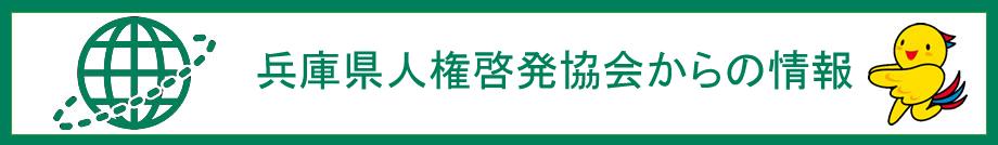 兵庫県人権啓発協会からの情報
