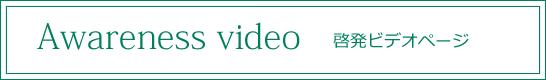 Awareness video 啓発ビデオページ