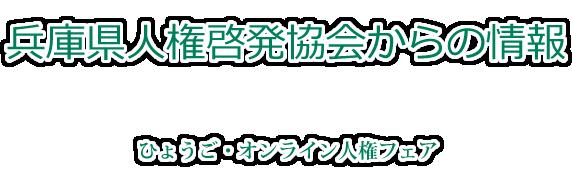 兵庫県人権啓発協会からの情報 ひょうご・オンライン人権フェア