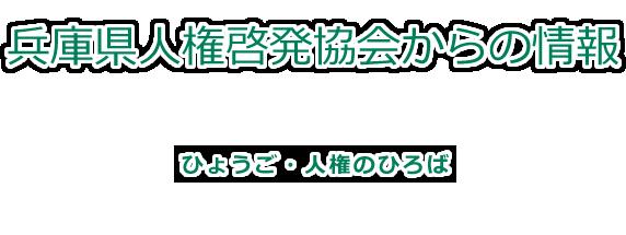 兵庫県人権啓発協会からの情報 ひょうご・人権のひろば