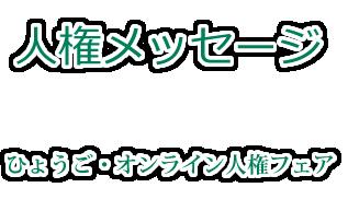 人権メッセージ ひょうご・オンライン人権フェア