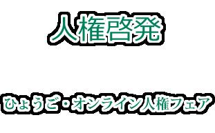 人権啓発 ひょうご・オンライン人権フェア