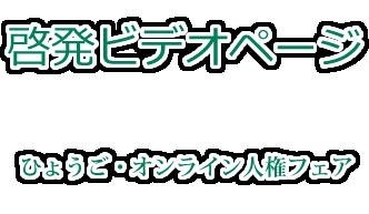啓発ビデオページ ひょうご・オンライン人権フェア
