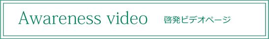 啓発ビデオページ